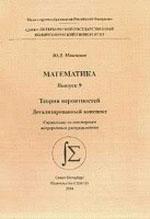 Maksimov_Teoriya_veroyatn_detalizirov_konspekt