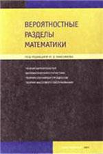 Maksimov_veroyatnostnie_razdely_matem