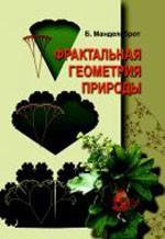 Mandelbrot_Fraktalnaya_geometriya_prirody