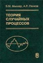 Miller_Pankov_Teoriya_sluch_processov_v_primerah_i_zadachah