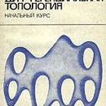 Милнор Дж., Уоллес А.  Дифференциальная топология. Начальный курс  ОНЛАЙН