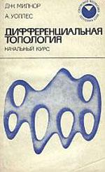 Milnor_Uolles_Differencialnaya_Topologiya_Nachalniy_Kurs_1972