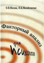 Mitina_Mihaylovskaya_Faktornyy_analiz_dlya_psihologo