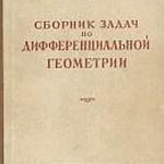 Моденов П.С. Сборник задач по дифференциальной геометрии  ОНЛАЙН