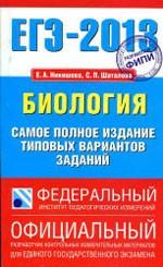 Nikishova_Shatalova_EGJe 2013_ Biologija_Samoe polnoe izdanie tipovyh variantov zadanij