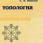 Новиков С. П. Топология  ОНЛАЙН
