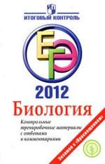 Panina_Pavlova_EGJe-2012_Biologija_Kontrolnye-trenirovochnye-materialy-s-otvetami-i-kommentarijami