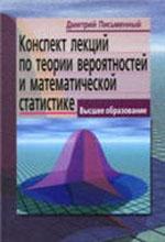 Pismennyj_Konspekt_likcij_po_teorii_veroyatn_i_matem_statistike_2004