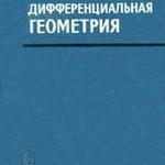 Погорелов А. В. Дифференциальная геометрия  ОНЛАЙН