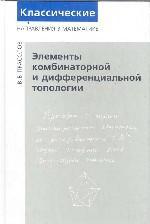 Prasolov_Elementy_kombinatornoy_i_dif_topologii_ 2004