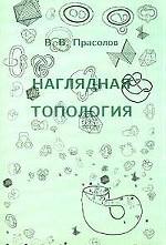 Prasolov_Naglyadnaya_topologiya