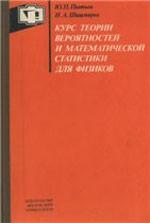 Pytev_Shishmarev_Kurs_teorii_veroyatnostey_i_matem_statistiki_dlya_fisikov_1983