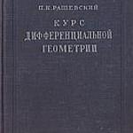Рашевский П.К. Курс дифференциальной геометрии  ОНЛАЙН