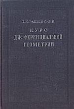Rashevskij_Kurs_differencialnoy_geometrii1950