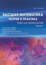 Rinchino_Visshaya_matem_dlya_ekonomistov_ch1