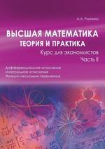 Rinchino_Visshaya_matem_dlya_ekonomistov_ch2