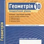 Роганін О. М. Геометрія 10 клас. Академічний рівень: Комплексний зошит для контролю знань  ОНЛАЙН