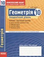 Roganin_Geometriya_10_kompl_zoshit