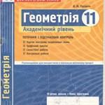 Роганін О. М. Геометрія 11 клас. Академічний рівень: Комплексний зошит для контролю знань  ОНЛАЙН