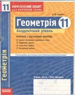 Roganin_Geometriya_11_kompl_zoshit