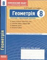 Roganin_Geometriya_8_kompl_zoshit