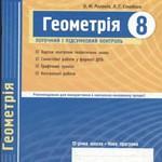 Роганін О. М. Геометрія. 8 клас: Комплексний зошит для контролю знань  ОНЛАЙН