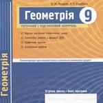 Роганін О. М. Геометрія 9 клас: Комплексний зошит для контролю знань ОНЛАЙН
