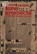Rotar_teoriya_veroyatnostey_zadachi_i_resheniya