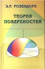 Rozendorn_Teoriya_poverhnostey
