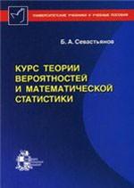 Sevastianov_Kurs_Teorii_veroyatn_i_matem_statistiki_1982