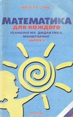 Shkola_2000