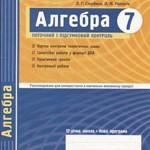 Стадник Л. Г. Алгебра 7 клас: Комплексний зошит для контролю знань ОНЛАЙН