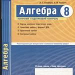 Стадник Л. Г. Алгебра 8 клас: Комплексний зошит для контролю знань ОНЛАЙН