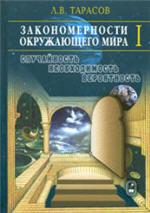 Tarasov_Zakonomernosti_okruzhauschego_mira_kn1