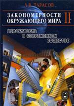 Tarasov_Zakonomernosti_okruzhauschego_mira_kn2