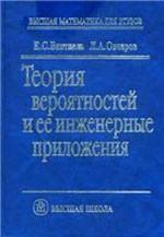 Ventcel_Ovcharov_Teoriya_veroyatnostey_i_ingenernye_priligeniya