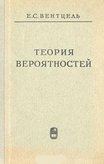 Ventcel_Teoriya_veroyatnostey