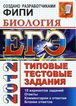Voronina_Kalinova_EGJe 2012_Biologija_Tipovye testovye zadanija
