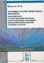 Vukolov_Osnovy_statisticheskogo_analiza