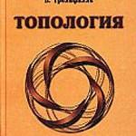 Зейферт Г., Трельфалль В. Топология  ОНЛАЙН