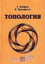 Zeyfert_Treffal_Topologiya