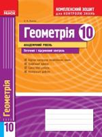 t11479u-kzkz-geometrija-10_demo