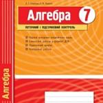 Стадник Л. Г. Алгебра 7 клас: Комплексний зошит для контролю знань+Розв'язання  ОНЛАЙН