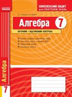 t283108u_algebra_7_klas_kzkz_demo