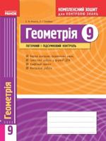t7160u_geometriya_9kl_kzkz_demo
