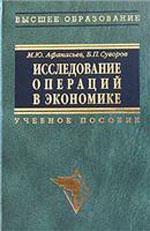 Afanasiev_Issledovanie_operacij_v_ekonomike
