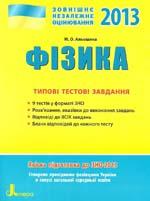 Aleshina_Tipovi_testovi_zavd_ZNO_2013