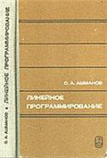 Ashmanov_lin_programmirov_1981