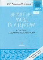Avramenko_ukr_m_lit_dovidnyk_zno_2012_1