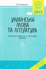 Avramenko_ukra_nska_mova_ta_literatura_zbirnik_zavdan_2ch